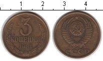 Изображение Монеты СССР СССР 3 копейки 1981  XF-