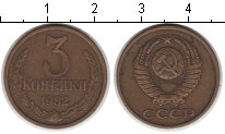 Изображение Монеты СССР СССР 3 копейки 1982  XF-