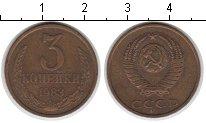 Изображение Монеты СССР СССР 3 копейки 1983  XF-