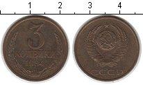 Изображение Монеты СССР СССР 3 копейки 1984  XF-