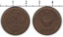 Изображение Монеты СССР СССР 3 копейки 1985  XF-