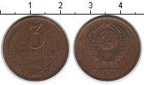 Изображение Монеты СССР СССР 3 копейки 1989  XF-