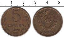 Изображение Монеты СССР СССР 5 копеек 1961  XF- /