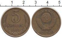 Изображение Мелочь СССР 5 копеек 1981  XF-