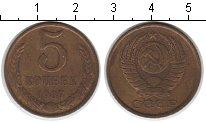Изображение Монеты СССР СССР 5 копеек 1987  XF-