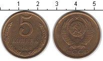 Изображение Монеты СССР СССР 5 копеек 1988  XF-