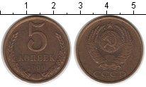Изображение Монеты СССР СССР 5 копеек 1990  XF-