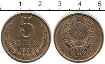 Изображение Монеты СССР СССР 5 копеек 1991  XF- Л