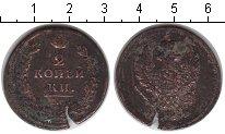 Изображение Монеты 1801 – 1825 Александр I 2 копейки 0 Медь VF ЕМ