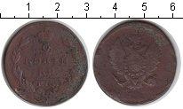 Изображение Монеты 1801 – 1825 Александр I 2 копейки 0 Медь  ЕМ