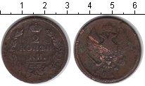 Изображение Монеты 1801 – 1825 Александр I 2 копейки 0 Медь VF ЕМ НМ