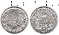 Изображение Мелочь Венгрия 1 пенго 1939 Серебро XF