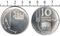 Изображение Монеты Израиль 10 лир 1970 Серебро UNC 22-я годовщина незав