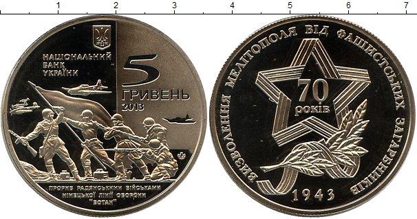 Картинка Мелочь Украина 5 гривен Медно-никель 2013