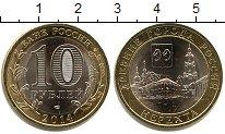 Изображение Мелочь Россия 10 рублей 2014 Биметалл UNC- Нерехта