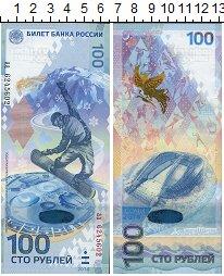 Изображение Банкноты Россия 100 рублей 2014  UNC-