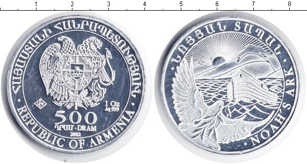 Картинка Монеты Армения 500 драм Серебро 2012