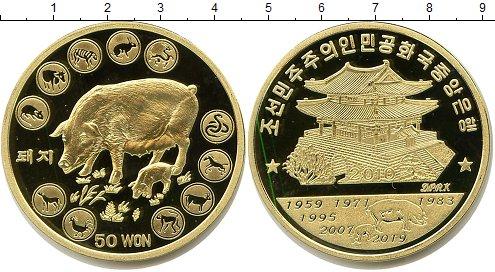 Картинка Мелочь Северная Корея 50 вон  2010
