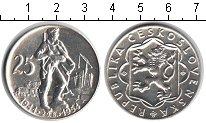 Изображение Мелочь Чехословакия 25 крон 1954 Серебро UNC-