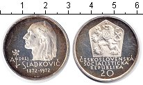 Изображение Монеты Чехословакия 20 крон 1972 Серебро Proof- Андрей Сладков