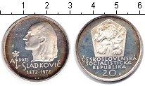 Изображение Монеты Чехословакия 20 крон 1972 Серебро Proof- Андрей Сладкович