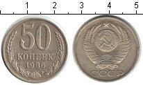 Изображение Мелочь СССР 50 копеек 1986 Медно-никель