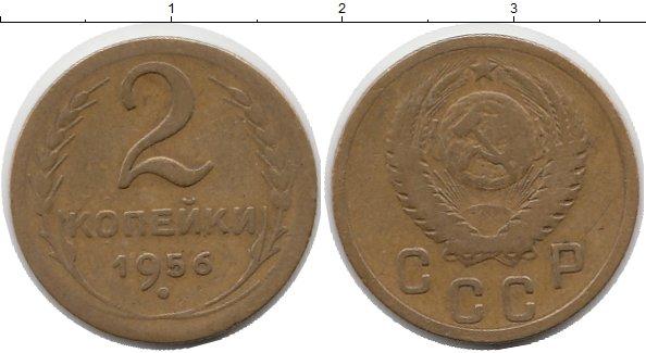 Картинка Мелочь СССР 2 копейки Медь 1956