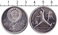 Изображение Монеты СССР 1 рубль 1991 Медно-никель Proof- Барселона 1992. Мета