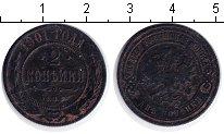 Изображение Монеты 1894 – 1917 Николай II 2 копейки 1901 Медь VF
