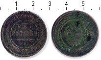 Изображение Монеты 1894 – 1917 Николай II 3 копейки 1912 Медь  СПБ