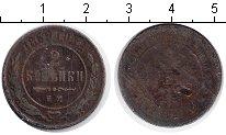 Изображение Монеты 1855 – 1881 Александр II 2 копейки 1869 Медь  ЕМ