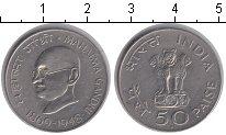 Изображение Мелочь Индия 50 пайс 1969 Медно-никель XF