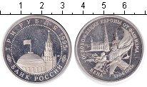 Изображение Монеты Россия 3 рубля 1995 Медно-никель Proof- Освобождение Вены