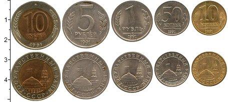 Изображение Наборы монет СССР СССР 1991 1991   В наборе 5 монет ном
