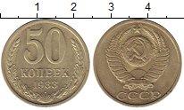 Изображение Мелочь СССР 50 копеек 1983 Медно-никель  .