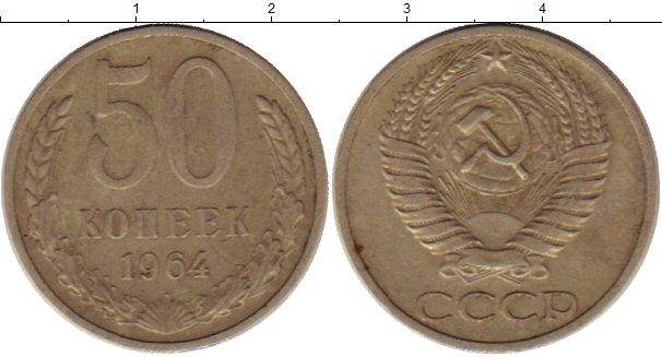 Картинка Мелочь СССР 50 копеек Медно-никель 1964
