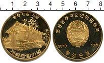 Изображение Мелочь Северная Корея 10 вон 2010  Proof-