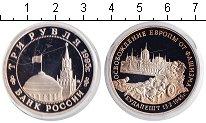 Изображение Монеты Россия 3 рубля 1995 Медно-никель Proof- Освобождение Будапеш