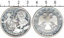 Изображение Монеты Россия 2 рубля 2000 Серебро Proof- Баратынский