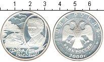 Изображение Монеты Россия 2 рубля 2000 Серебро Proof- Васильев