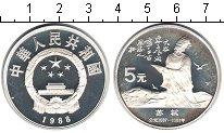 Изображение Монеты Китай 5 юаней 1988 Серебро Proof-