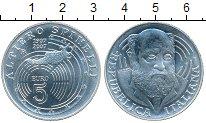 Изображение Монеты Италия 5 евро 2007 Серебро UNC-