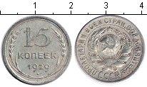 Изображение Мелочь СССР 15 копеек 1929 Серебро XF .