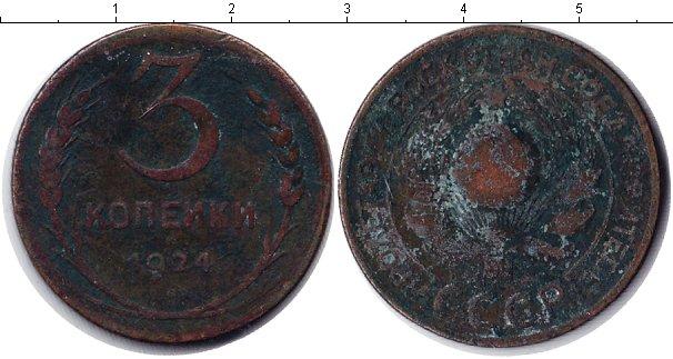 Картинка Монеты СССР 3 копейки Медь 1924