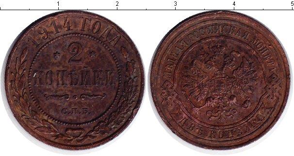 Картинка Монеты 1894 – 1917 Николай II 2 копейки Медь 1914