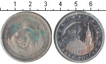 Изображение Монеты Россия 3 рубля 1995 Медно-никель  Освобождение Варшавы