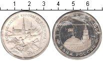Изображение Монеты Россия 3 рубля 1995 Медно-никель  Освобождение Вены