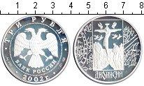 Изображение Монеты Россия 3 рубля 2002 Серебро Proof Дионисий