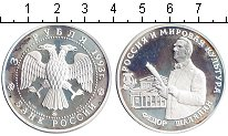 Изображение Монеты Россия 3 рубля 1993 Серебро Proof- Федор Шаляпин