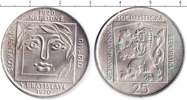 Картинка Монеты Чехословакия 25 крон Серебро 1970